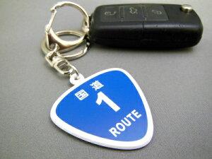 国道 キーホルダー 1号線〜507号線 ルート ROUTE 標識 スマートキー カーアクセサリー 車 vw MINI 思い出の道