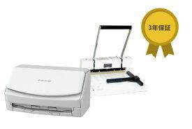 【ScanSnap iX1600 断裁機200DX(ホワイト)セット(保証延長付き) IX1600-200DXW