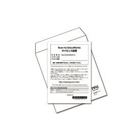 【送料無料】ScanSnap連携ソフトウェア 「Scan to DocuWorks」(1ライセンス)