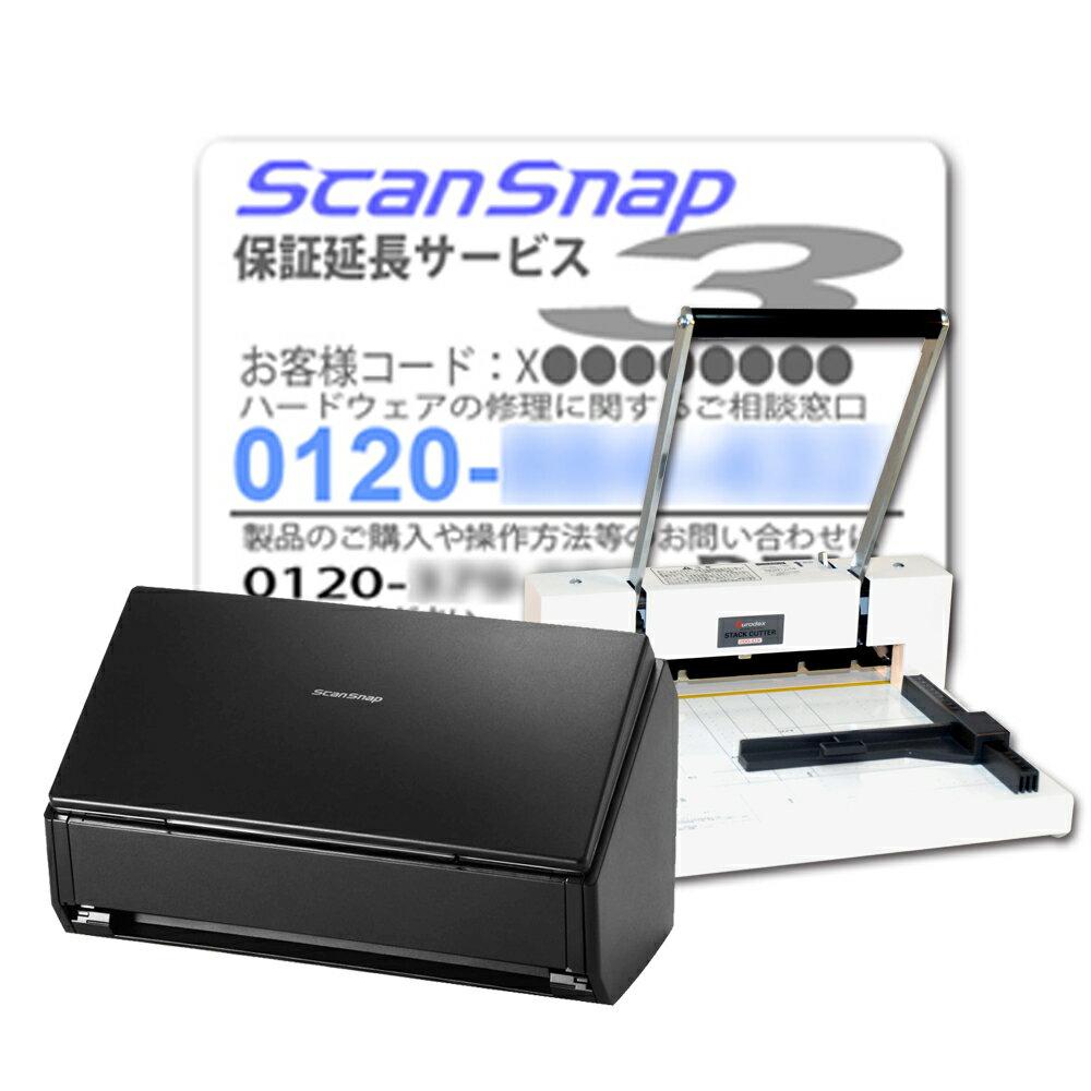 【送料無料】ScanSnap(スキャンスナップ) iX500 断裁機200DXW(ホワイト) セット(保証延長付き) IX500A-200DXW
