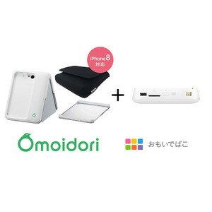 Omoidori フォトプレッサーソフトケース・おもいでばこセット(iPhone 8対応)AS02-PPSCBPD1000