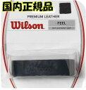 【なんば店商品】【国内正規品】ウィルソン プレミアムレザーグリップ(ブラック)メール便対応の為、パッケージから…