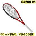 ラケット下取で5000円以上値引2021年1月発売ダンロップ(DUNLOP)テニスラケットCX200OS(2021)新品:国内正規品ナイロンガット(白色)張…
