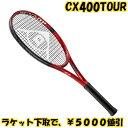 ラケット下取で5000円以上値引2021年1月発売ダンロップ(DUNLOP)テニスラケットCX400TOUR(2021)新品:国内正規品ナイロンガット(白色)…