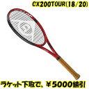 ラケット下取で5000円以上値引2021年1月発売ダンロップ(DUNLOP)テニスラケットCX200TOUR 18/20(2021)新品:国内正規品ナイロンガット(…