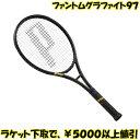 ラケット下取で5000円以上値引2021年3月発売 プリンスPHANTOM GRAPHITE 97新品:国内正規品ナイロンガット(白色)張上げサービス付詳…