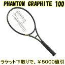 ラケット下取で5000円以上値引2020年5月発売 プリンスPHANTOM GRAPHITE 100新品:国内正規品ナイロンガット(白色)張上げサービス付詳…