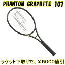 ラケット下取で5000円以上値引2020年5月発売 プリンスPHANTOM GRAPHITE 107新品:国内正規品ナイロンガット(白色)張上げサービス付詳…