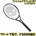 ラケット下取で5000円以上値引2021年6月発売数量限定プリンス(PRINCE)テニスラケットPHANTOM GRAPHITE 97 HYDROGEN新品:国内正規品ナ…