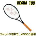 ラケット下取で5000円以上値引2019年3月発売ヨネックス(YONEX)テニスラケットREGNA100(レグナ100)2019年モデル新品:国内正規品ナイ…