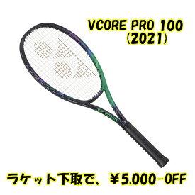ラケット下取で5000円以上値引2021年9月下旬発売ヨネックス(YONEX)テニスラケットVCORE PRO 100(2021)新品:国内正規品ナイロンガット(白色)張上げサービス付詳細は、下記の商品説明欄にてご確認下さい。