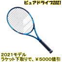 ラケット下取で5000円以上値引2020年9月下旬発売バボラ(BABOLAT)テニスラケットピュアドライブ 2021モデル新品:国内正規品ナイロンガ…