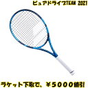 ラケット下取で5000円以上値引2021年1発売予定バボラ(BABOLAT)テニスラケットピュアドライブチーム2021モデル新品:国内正規品ナイロン…