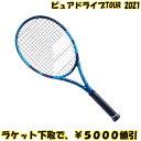 ラケット下取で5000円以上値引2021年1発売予定バボラ(BABOLAT)テニスラケットピュアドライブツアー2021モデル新品:国…