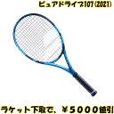 ラケット下取で5000円以上値引2021年1発売予定バボラ(BABOLAT)テニスラケットピュアドライブ107 2021モデル新品:国内正規品ナイロン…
