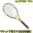ラケット下取で5000円以上値引数量限定モデル2021年3月発売バボラ(BABOLAT)テニスラケットピュア アエロ ラファ2021新品:国内正規品ナ…