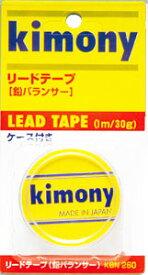 【なんば店・メーカー取寄品】キモニー リードテープ(KBN260)【メール便で発送】【郵便ポスト投函故に、代引不可です】【4個まで同梱可】