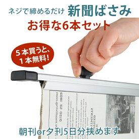 【6本セット】ネジ式新聞ばさみ 朝刊5紙 新聞ラック 新聞掛け 新聞ストッカー