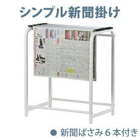 シンプル新聞掛け 新聞ばさみ×6本付き ホワイト 新聞ラック
