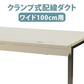 幅100cm 配線ダクト ホワイト ケーブル収納ボックス クランプ式 配線収納