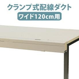 幅120cm 配線ダクト ホワイト ケーブル収納ボックス クランプ式 配線収納