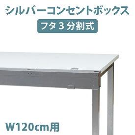 収納したまま使えるケーブル収納ボックス W1200 シルバー コンセントボックス ケーブルボックス コードボックス コード類 まとめる たこ足配線 ほこり防止 埃避け(23-001MH-3)