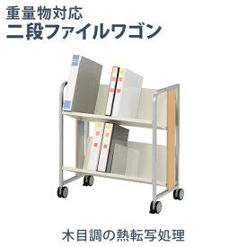 重量物対応ファイルワゴン 2段 高耐荷重ファイルワゴン 仕切り2枚付き A4ファイル対応 キャスター付き