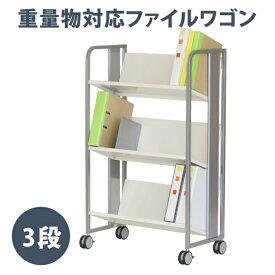 3段 重量物対応ファイルワゴン キャスター付き A4対応 [10-006MH-1]