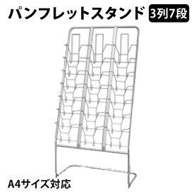 7段×3列 21ポケット パンフレットスタンド A4版対応 カタログスタンド 幅80X奥行40X高さ160cm