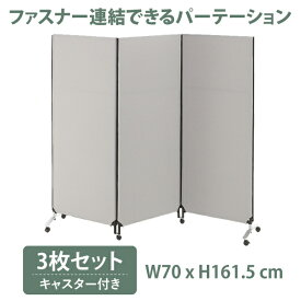 3連結パーテーション キャスター付き安定脚セット 幅70×高さ161.5cm ファスナー連結パネル ZIP LINK2 (YSNP-70M*3+YS-OP02*2+YS-OP11*2)