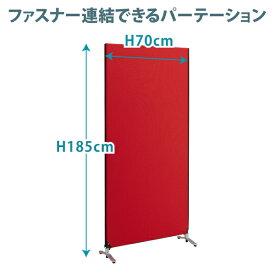 【ZIP LINK2】幅70×高さ185cm ジップリンクパーティション ファスナー連結パネル 衝立 パーテーション