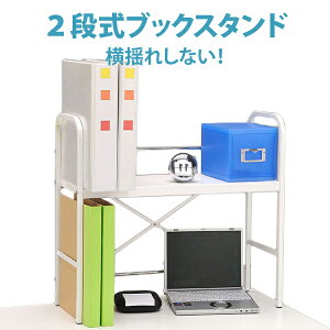 卓上ブックスタンド 卓上収納 2段式 机上ラック 卓上ラック 机上収納 A4ファイル収納可能 幅52cm[BS80L]