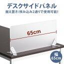 【送料無料!】サイドスクリーン デスクサイドパネル アクリル デスクトップパネル 幅65cm 机用 間仕切り 衝立
