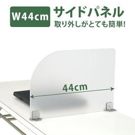 幅44×高30cm 会議テーブル用スクリーン アクリルサイドパネル 片クランプ式 仕切り 間仕切り W440×H300mm
