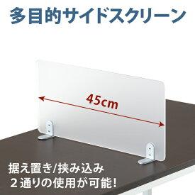 幅45cm サイド スクリーン アクリル デスクトップパネル 据え置き 挟み込み 衝立 デスク テーブル パーテーション YS-127 移動式 飛沫防止