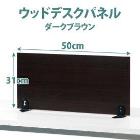 幅50×高さ30cm ウッドサイドパネル ダークブラウン色 置き型 デスクトップパネル 木目調パネル おしゃれサイドパネル テレワーク
