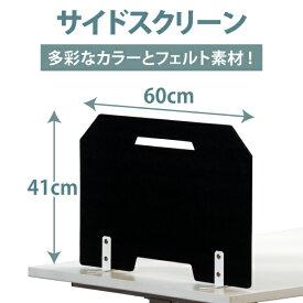 【送料無料!】フェルトスクリーン スクエア型(ブラック) サイドスクリーン デスクパネル デスクトップパネル 幅60cm 机用 間仕切り 衝立