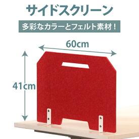 【送料無料!】フェルトスクリーン スクエア型(レッド) サイドスクリーン デスクパネル デスクトップパネル 幅60cm 机用 間仕切り 衝立