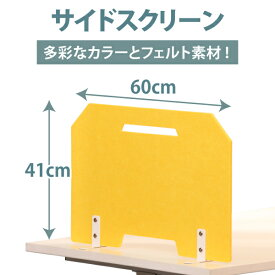 【送料無料!】フェルトスクリーン スクエア型(イエロー) サイドスクリーン デスクパネル デスクトップパネル 幅60cm 机用 間仕切り 衝立