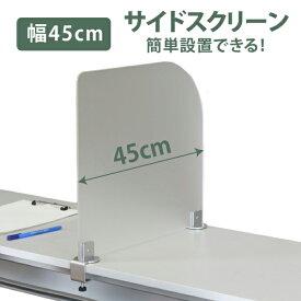 幅45x高さ40cm アクリルサイドパネル 片クランプ式 サイドデスクパネル カウンター仕切パネル