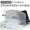 アクリルデスクトップパネル H300 サイドスクリーン クリアフロスト(20-9)