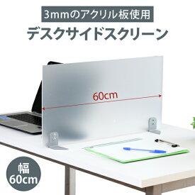 幅60×高さ30cm アクリルサイドパネル サイドスクリーン 衝立 仕切りパネル 置き型 YS-S3 カウンターパネル デスクサイドパネル 机上パネル クリアフロスト