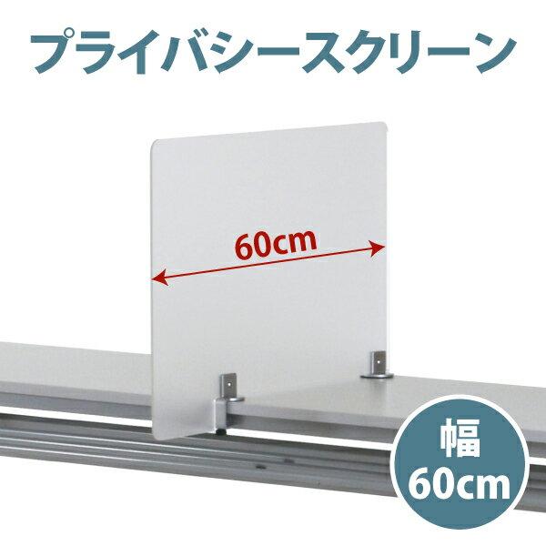 【送料無料】アクリルプライバシースクリーン