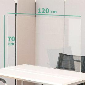 法人限定 幅120×高さ70cm アクリルパネル 飛沫防止スクリーン 透明 衝立 仕切りパネル 置き型 飛沫防止
