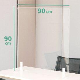 法人限定 窓無し 幅90×高さ90cm アクリルパネル 飛沫防止スクリーン 透明 衝立 仕切りパネル 置き型 飛沫防止