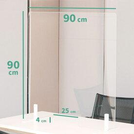 法人限定 窓あり 幅90×高さ90cm アクリルパネル 飛沫防止スクリーン 透明 衝立 仕切りパネル 置き型 飛沫防止