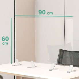 法人限定 幅90×高さ60cm 窓無し アクリルパネル 飛沫防止スクリーン 据え置き型 飛沫防止 自立型 透明 MD金具 ハイタイプ