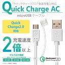 iCharger 急速充電対応 micro USBケーブル 2A