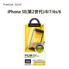 iPhone SE(第2世代)/8/7/6s/6用 治具付き 液晶保護フィルム 衝撃吸収/光沢【アイフォン iPhone SE(第2世代) SE2 se2 8 7 6s 6 液晶保護 フィルム バブルブロック 衝撃 光沢 4.7 貼り付けキット】