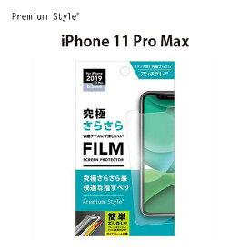 iPhone 11 Pro Max用 治具付き 液晶保護フィルム 究極さらさら【液晶保護 画面保護 シート フィルム アンチグレア 防指紋 指紋軽減 気泡レス さらさら なめらかな指通り 文字が見えやすい 6.5インチ 貼り付けキット付属 アップル アイフォン】